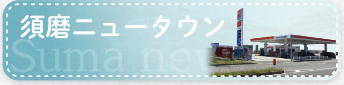 須磨ニュータウン