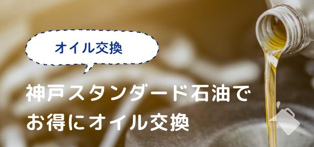 神戸スタンダード石油でお得にオイル交換