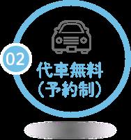 2代車無料(予約制)